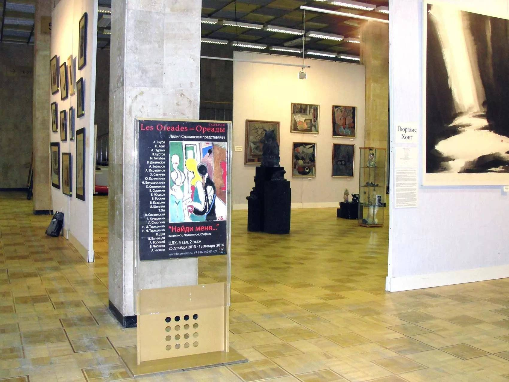 Central House of Artists - exhibitions in Moscow