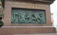 Monument to Minin and Pozharsky. Front bas-relief