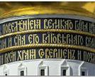 Inscription written in golden letters under the bell tower's dome. Photo: Shutterstock.com