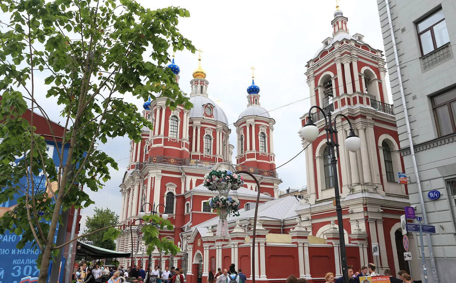 Moscow walking – St. Clement's Church