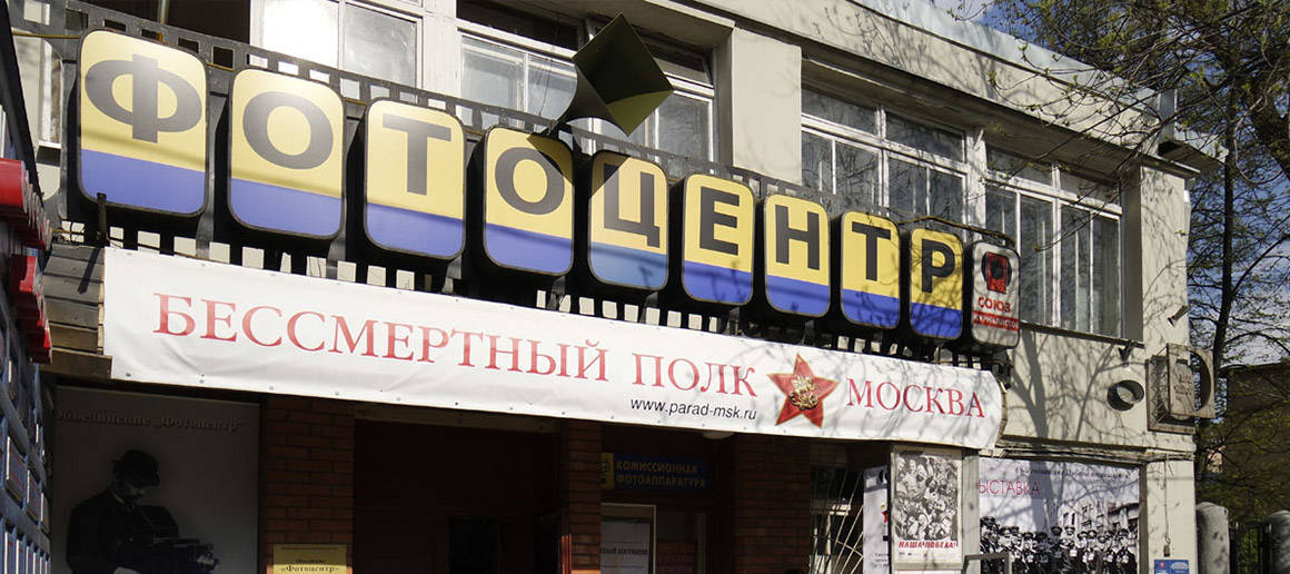 Photocentre Association on Gogolevsky