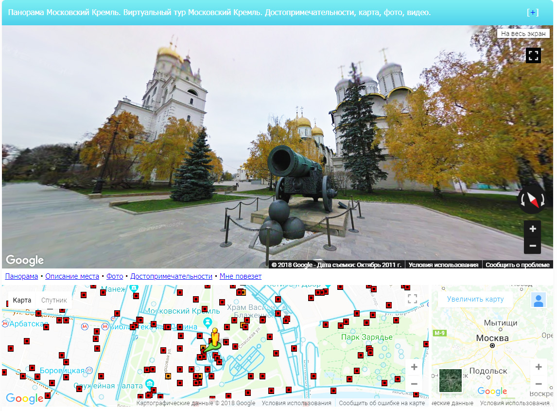 Virtual tours to the Moscow Kremlin