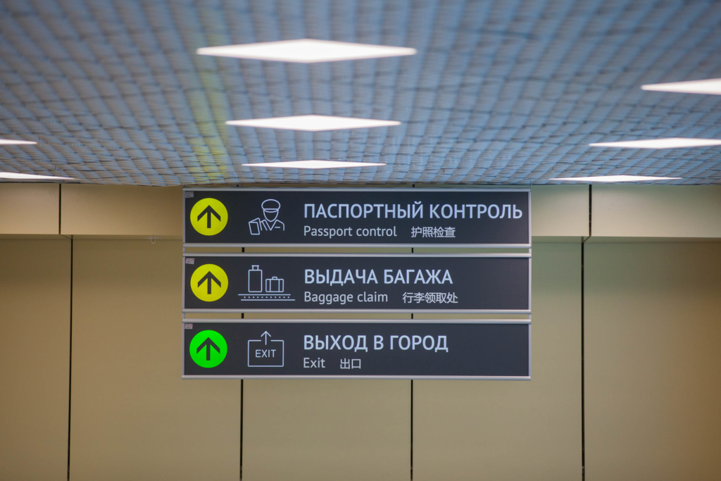 DME_Moscow Airport_domodedovo_ Signs